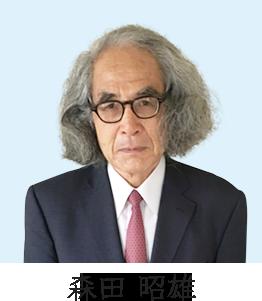 森田 昭雄